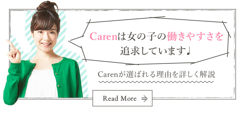 Carenが選ばれる理由を解説
